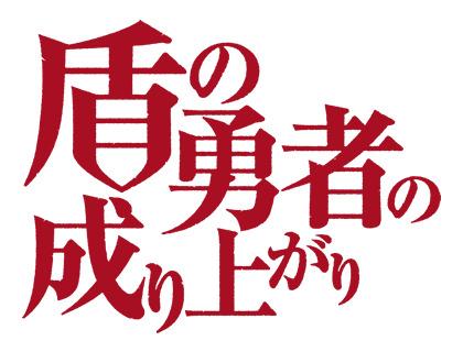 『盾の勇者の成り上がり』(C)2019 アネコユサギ/KADOKAWA/盾の勇者の製作委員会