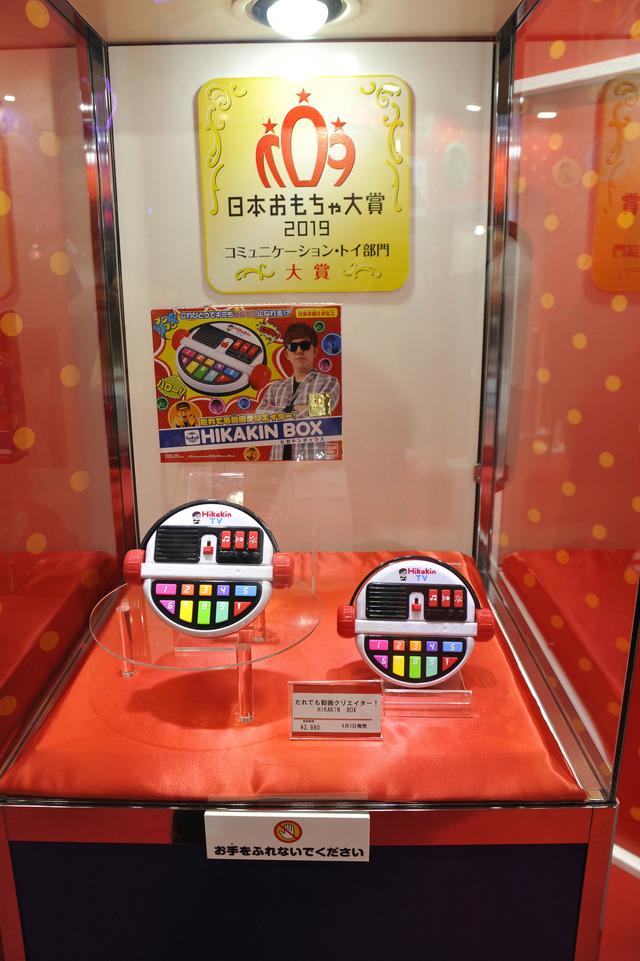 日本おもちゃ大賞を受賞したバンダイの「HIKAKIN BOX」