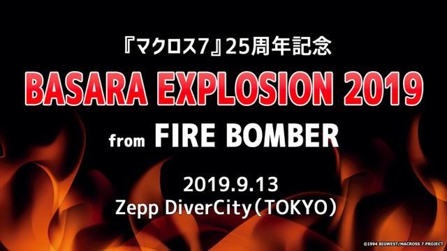「『マクロス7』25周年記念 『BASARA EXPLOSION 2019』from FIRE BOMBER」(C)1994 BIGWEST/MACROSS 7 PROJECT(C)1982,1994,2015 BIGWEST (C)2007 BIGWEST/MACROSS F PROJECT・MBS