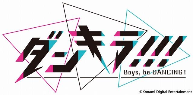 「ダンキラ!!! - Boys, be DANCING! -」(C)Konami Digital Entertainment