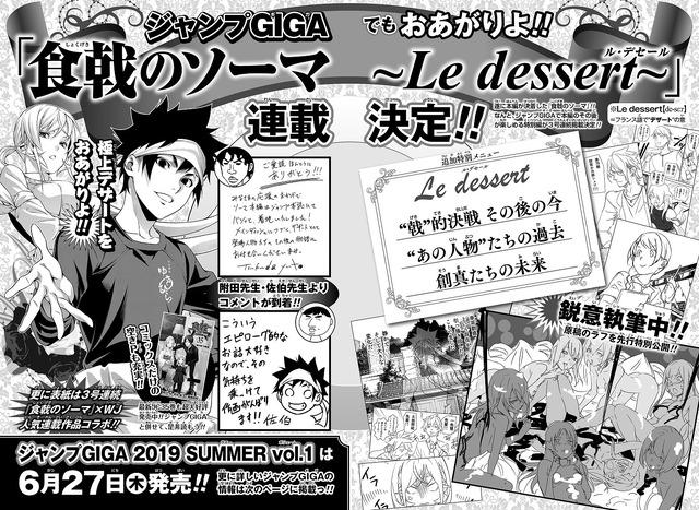 「食戟のソーマ ~Le dessert~」(C)附田祐斗・佐伯俊/集英社