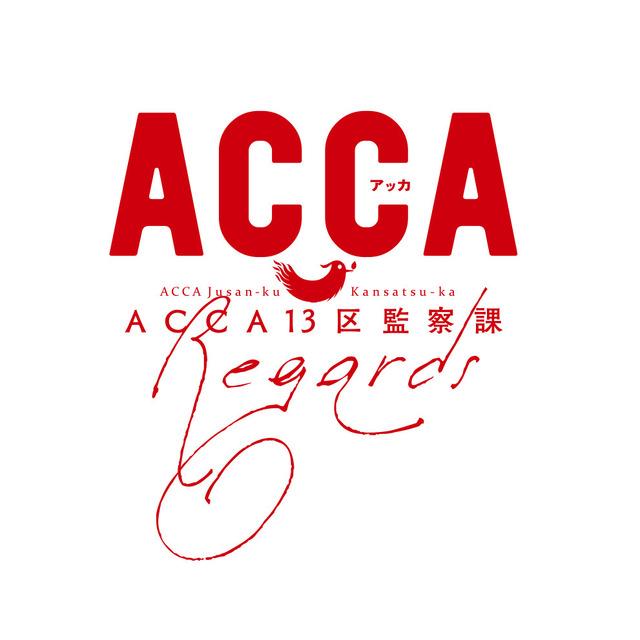 『ACCA13区監察課 Regards』(C)オノ・ナツメ/SQUARE ENIX・バンダイナムコアーツ(C)オノ・ナツメ/SQUARE ENIX・ACCA製作委員会