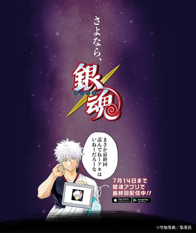 『銀魂』完結記念特設キャンペーンサイト(C)空知英秋/集英社