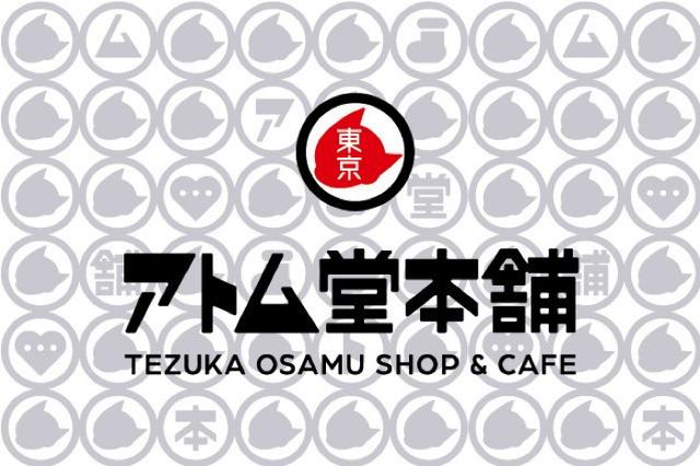 「アトム堂本舗 TEZUKA OSAMU SHOP & CAFE」