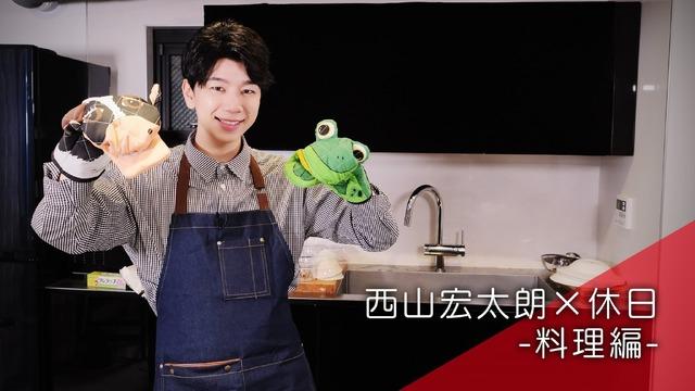 『西山宏太朗×○○』