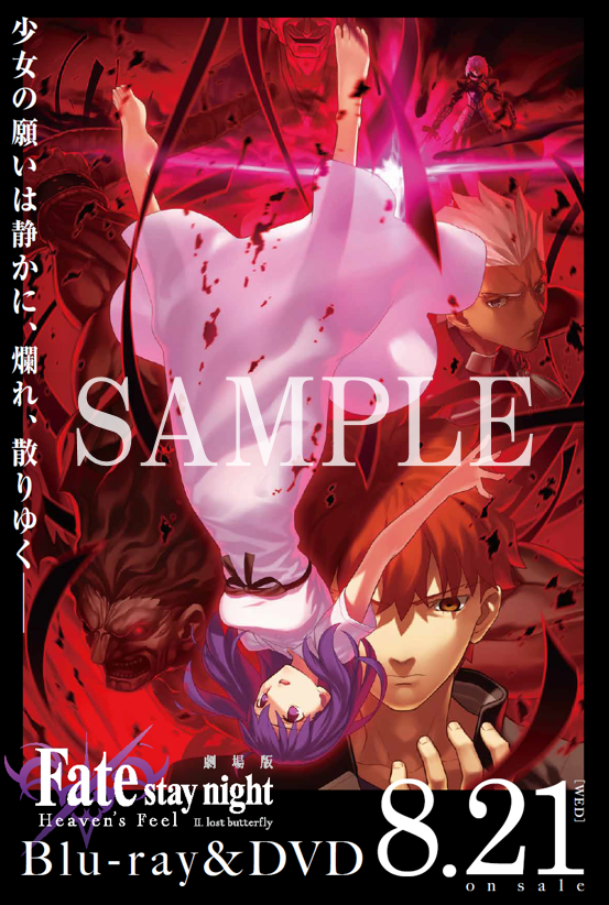 『Fate/stay night [Heaven's Feel]」II.lost butterfly』無料配布ポストカード(C)TYPE-MOON・ufotable・FSNPC