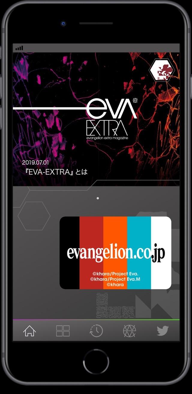 スマートフォン向け公式アプリ「EVA-EXTRA」C)カラー