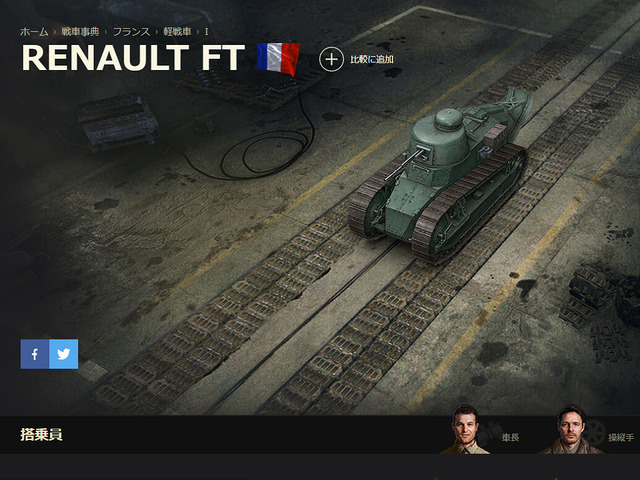 『World of Tanks』(C)2009-2019Wargaming.net 2013 Wargaming.net LLP. All rightsreserved.Powered by BigWorld Technology TM