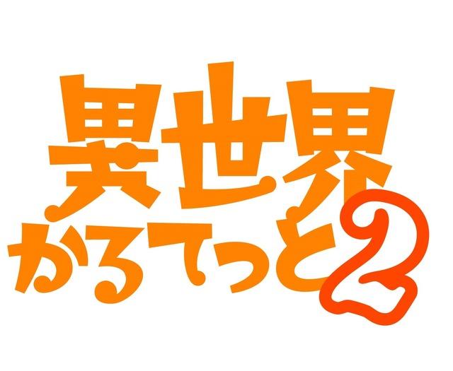 『異世界かるてっと』TVアニメ第2期(C)異世界かるてっと/KADOKAWA(C)Isekai Quartet/KADOKAWA