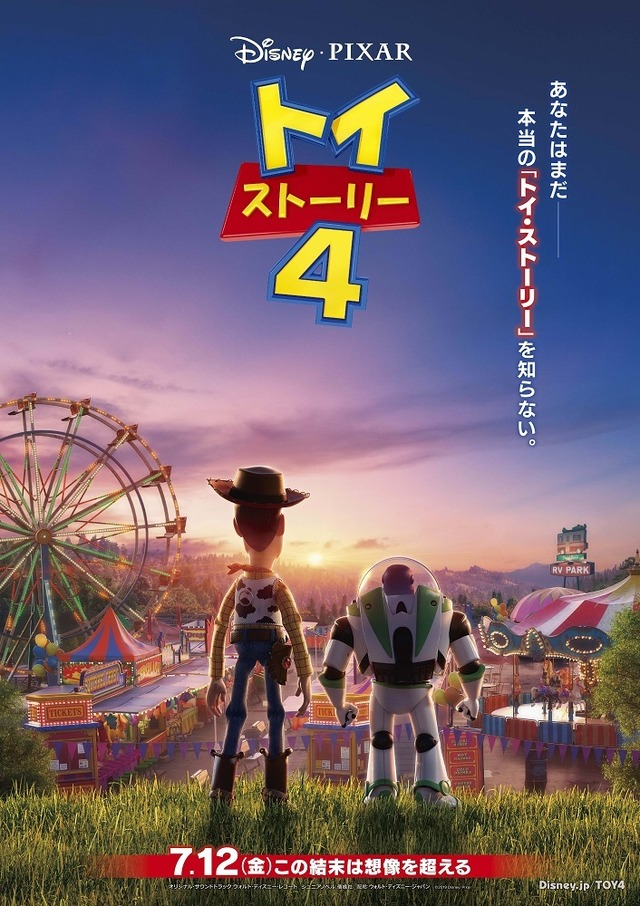 『トイ・ストーリー4』日本版ポスター(C)2019 Disney/Pixar. All Rights Reserved.