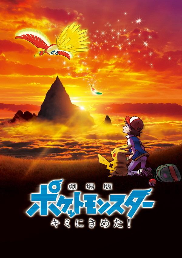 『劇場版ポケットモンスター キミにきめた!』(C)Nintendo・Creatures・GAME FREAK・TV Tokyo・ShoPro・JR Kikaku (C)Pokémon (C)2017 ピカチュウプロジェクト