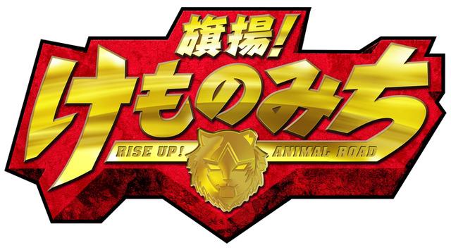 『けものみち』(C)2019 暁なつめ/まったくモー助/夢唄/KADOKAWA/けものみち製作委員会