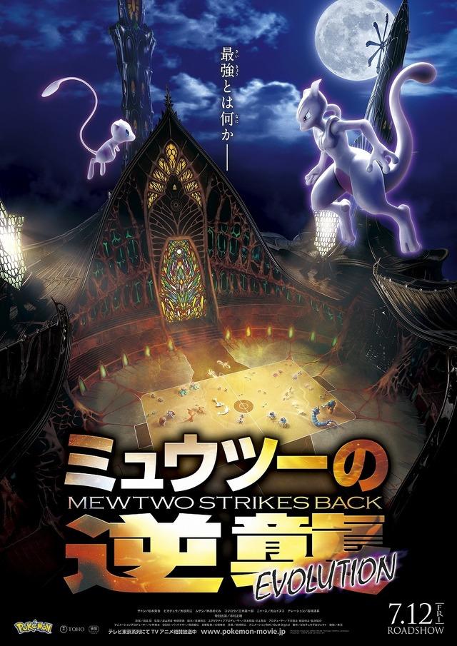 「ミュウツーの逆襲 EVOLUTION」(C)Nintendo・Creatures・GAME FREAK・TV Tokyo・ShoPro・JR Kikaku(C)Pokemon(C)2018-2019 ピカチュウプロジェクト