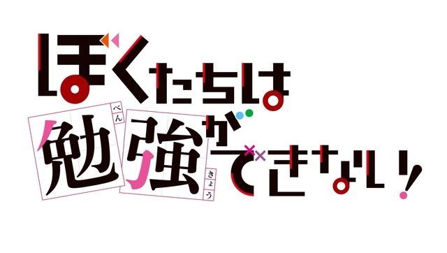 「ぼくたちは勉強ができない!」(C)筒井大志/集英社・ぼくたちは勉強ができない製作委員会