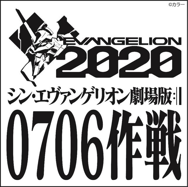 「『シン・エヴァンゲリオン劇場版』0706作戦」(C)カラー