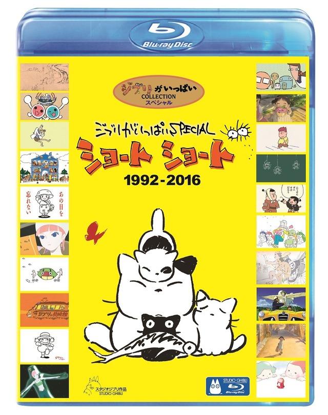 『ジブリがいっぱい SPECIAL ショートショート 1992-2016』(C)2019 Studio Ghibli