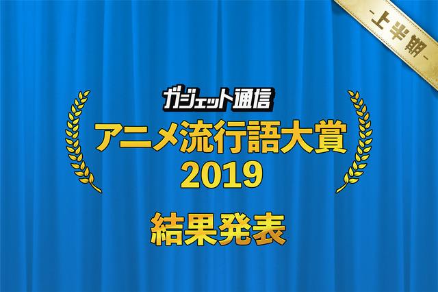 「ガジェット通信 アニメ流行語大賞 2019 上半期」