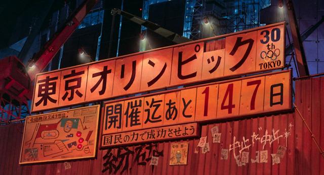 『AKIRA』場面カット(C)1988マッシュルーム/アキラ製作委員会