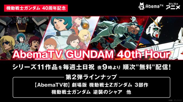 「AbemaTV GUNDAM 40th Hour」ラインナップ第2弾(C)創通・サンライズ