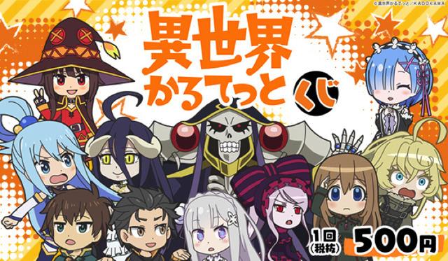 「いせかるくじ」1回500円(税別)(C)異世界かるてっと/KADOKAWA