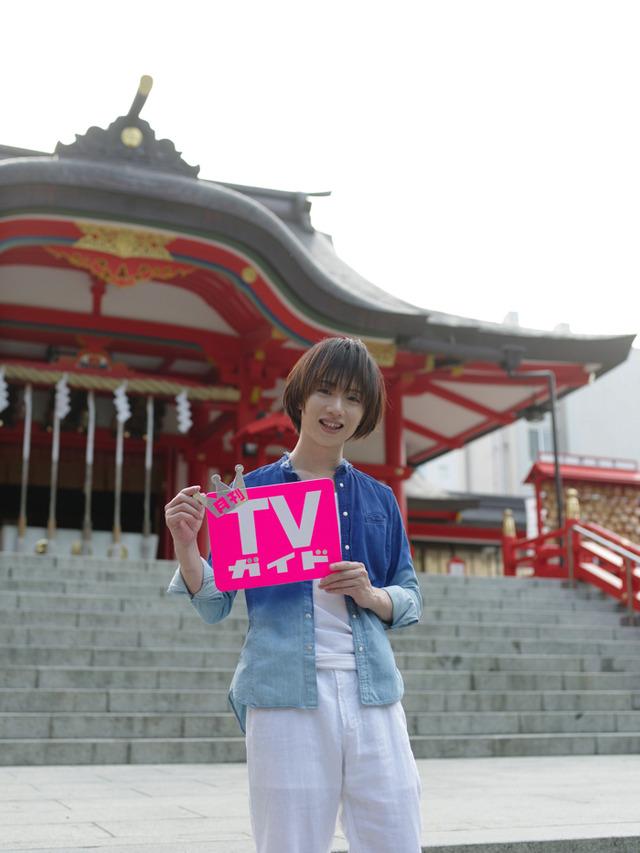 「月刊TVガイド2019年9月号」390円
