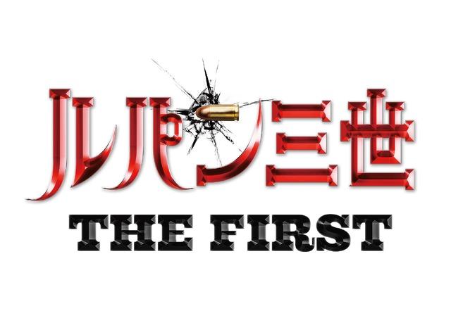 『ルパン三世 THE FIRST』(C)モンキー・パンチ/2019映画「ルパン三世」製作委員会