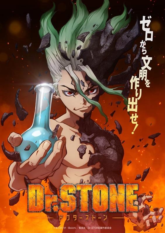 TVアニメ『Dr.STONE』ティザービジュアル(C)米スタジオ・Boichi/集英社・Dr.STONE製作委員会