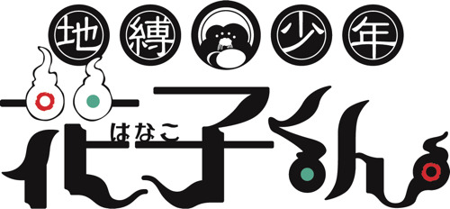 『地縛少年花子くん』(C)あいだいろ SQUARE ENIX・「地縛少年花子くん」製作委員会