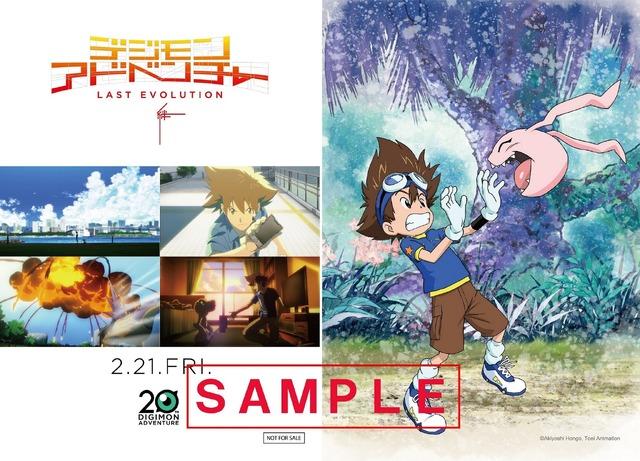 『デジモンアドベンチャー LAST EVOLUTION 絆』ポストカード(C)本郷あきよし・東映アニメーション