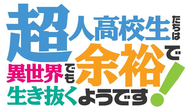 TVアニメ『超人高校生たちは異世界でも余裕で生き抜くようです!』ロゴ(C)海空りく・SBクリエイティブ/「超余裕!」製作委員会