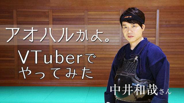 『アオハルかよ。 Vtuberでやってみた』(C)尾田栄一郎/集英社・フジテレビ・東映アニメーション