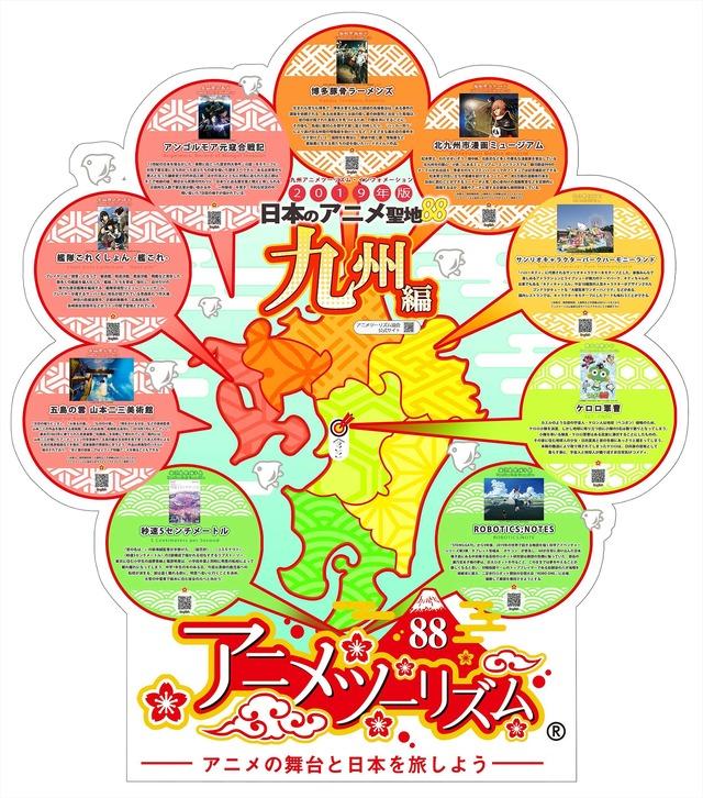 2019年版日本のアニメ聖地九州編ビジュアルイメージ