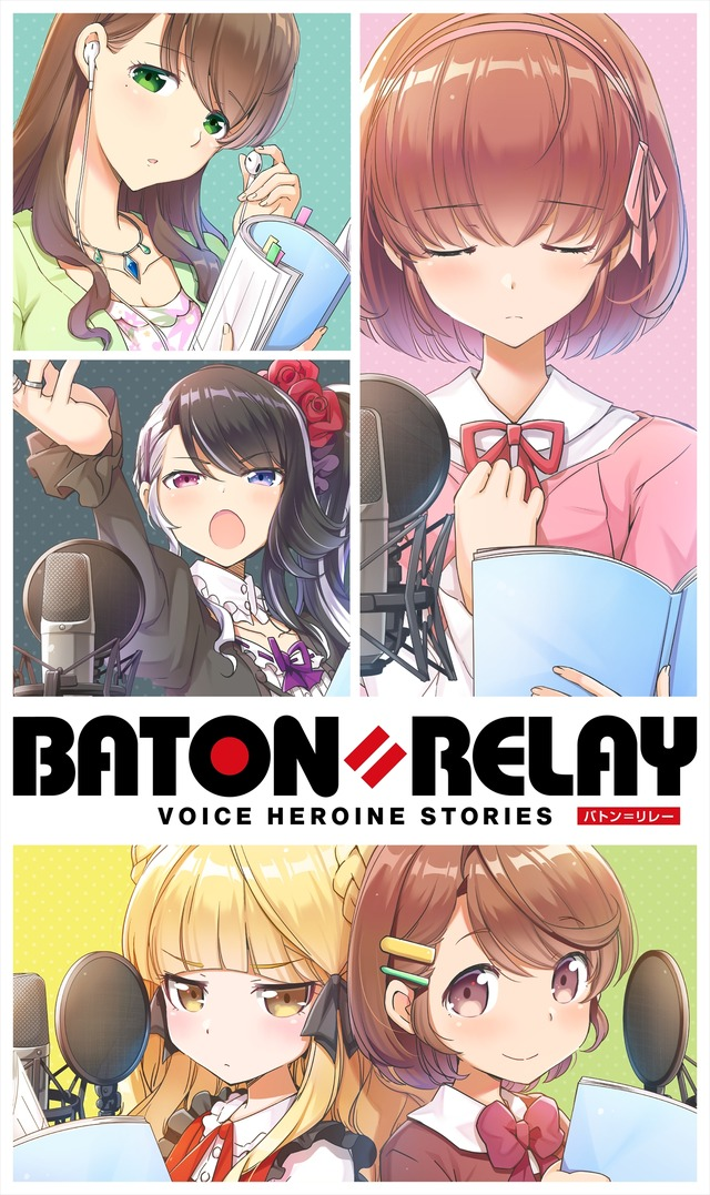 『BATON=RELAY』キービジュアル(C)i-tron Inc. All Rights Reserved.