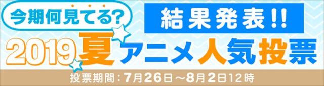 dアニメストア「今期何見てる?2019夏アニメ人気投票」
