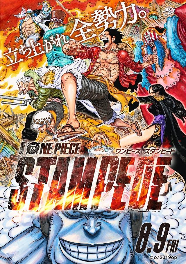 『ワンピース スタンピード』最新ビジュアル(C)尾田栄一郎/2019「ワンピース」製作委員会