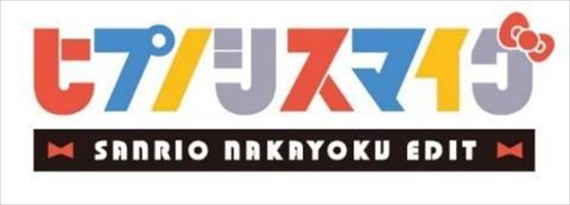 「ヒプノシスマイク SANRIO NAKAYOKU EDIT」(C)King Record Co., Ltd.(C)1976, 2019 SANRIO CO., LTD. TOKYO, JAPAN