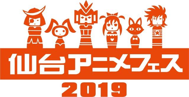 仙台アニメフェス2019
