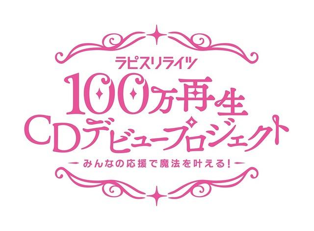 「ラピスリライツ 100万再生CDデビュープロジェクト」(C)2017 KLabGames/KADOKAWA