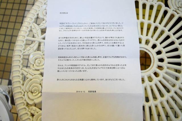 『ネヴァーランド -Voice Actor×売野雅勇-』の発売を記念イベント 木村昴・吉田尚記