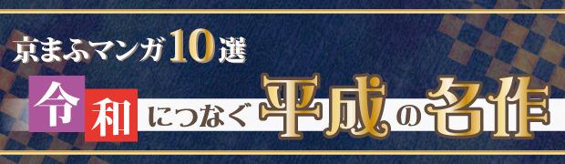「京都国際マンガ・アニメフェア2019(京まふ)」京まふマンガ10選 令和につなぐ平成の名作