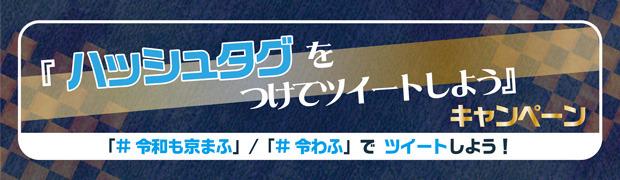 「京都国際マンガ・アニメフェア2019(京まふ)」『ハッシュタグをつけてツイートしよう』キャンペーン