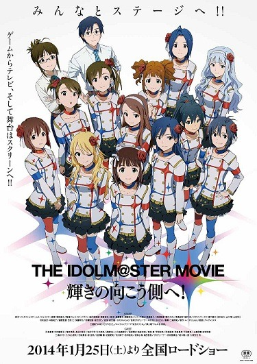 「THE IDOLM@STER MOVIE 輝きの向こう側へ!」(C)NBGI/PROJECT iM@S
