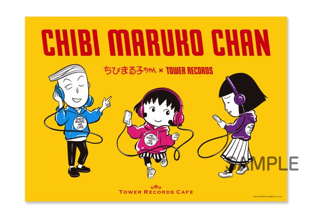 「ちびまる子ちゃん × TOWER RECORDS CAFE」3点セット特典:ランチョンマット(C)さくらプロダクション/日本アニメーション
