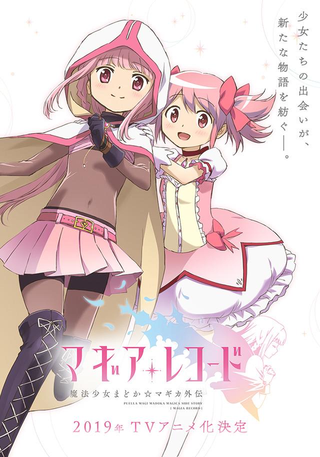 「マギアレコード 魔法少女まどか☆マギカ外伝」(C)Magica Quartet/Aniplex・Magia Record Anime Partners