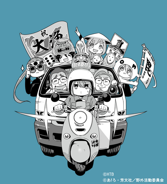 『ゆるキャン△』×『水曜どうでしょう』(C)HTB(C)あfろ・芳文社/野外活動委員会