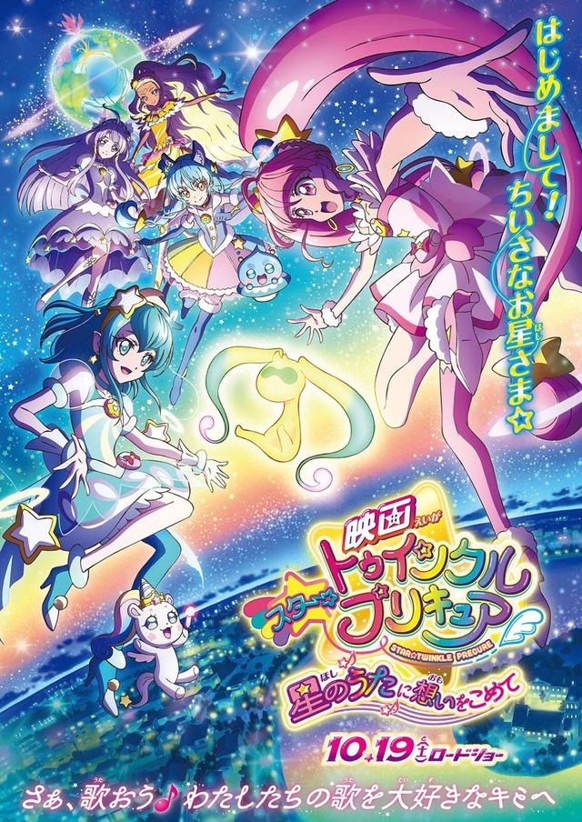 「映画スター☆トゥインクルプリキュア 星のうたに想いをこめて」(C)ABC-A・東映アニメーション