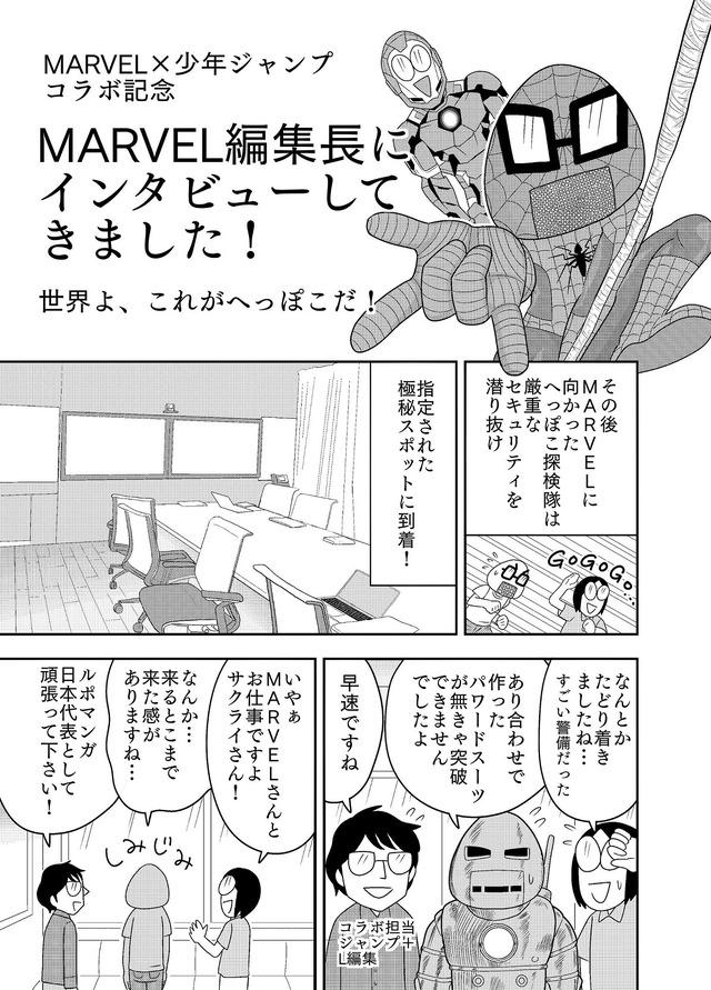 サクライタケシ『MARVEL×少年ジャンプ コラボ記念 MARVEL 編集長にインタビューしてきました!』(C)2019 MARVEL イラスト/サクライタケシ