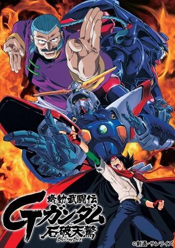 「機動武闘伝Gガンダム 石破天驚 Blu-ray BOX」第1巻(C)創通・サンライズ