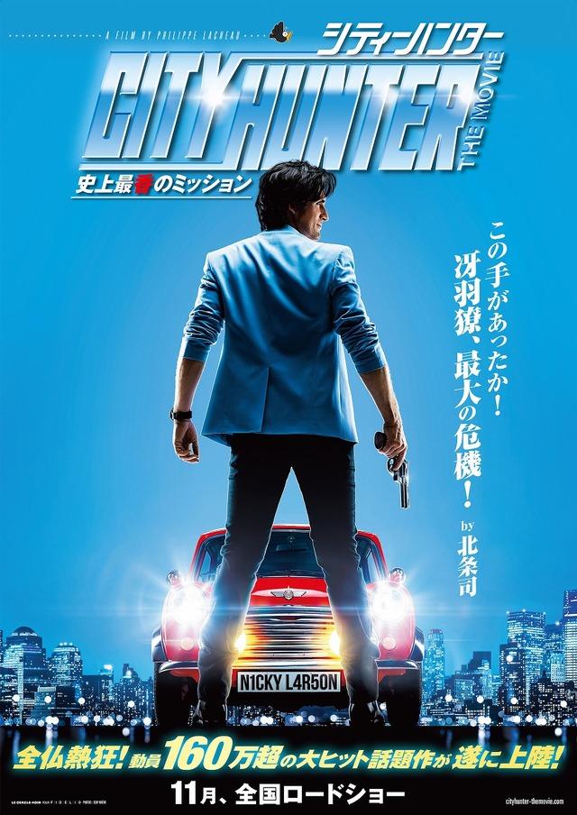 『シティーハンター THE MOVIE 史上最香のミッション』日本版ティザービジュアル(C)AXEL FILMS PRODUCTION - BAF PROD - M6 FILMS