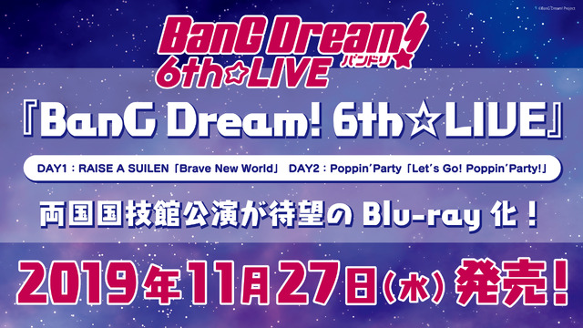 「BanG Dream! 6th☆LIVE」(C)BanG Dream! Project